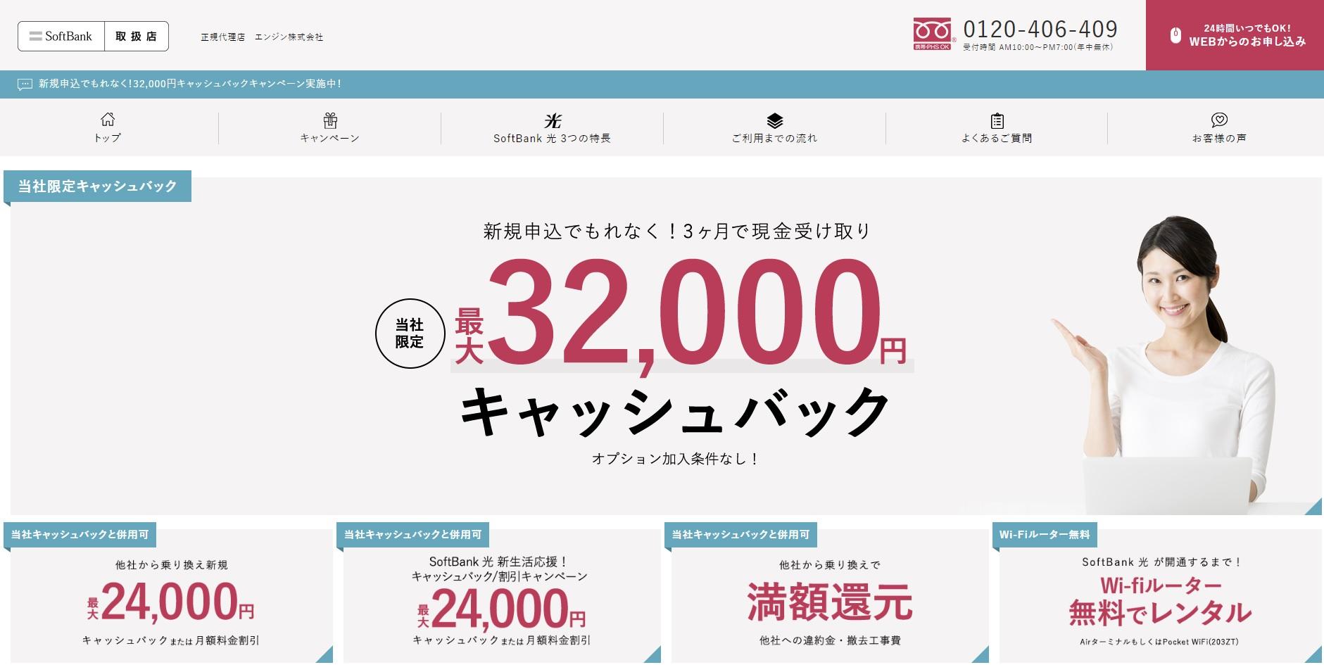 ソフトバンク光の代理店「エンジン」のキャンペーンの詳細を徹底解説!