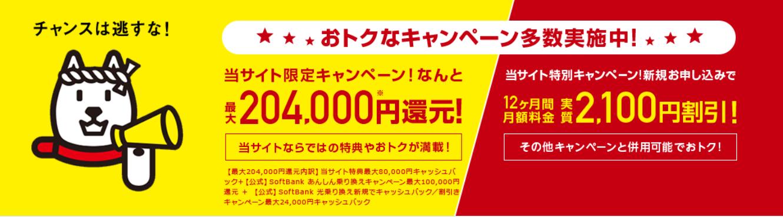 ソフトバンク光代理店株式会社STORY 最大204,000円還元