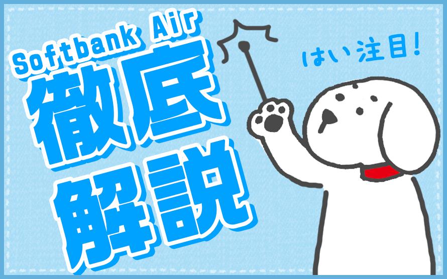 自宅でWi-Fi!「Softbank Air」のすべてを徹底解説!