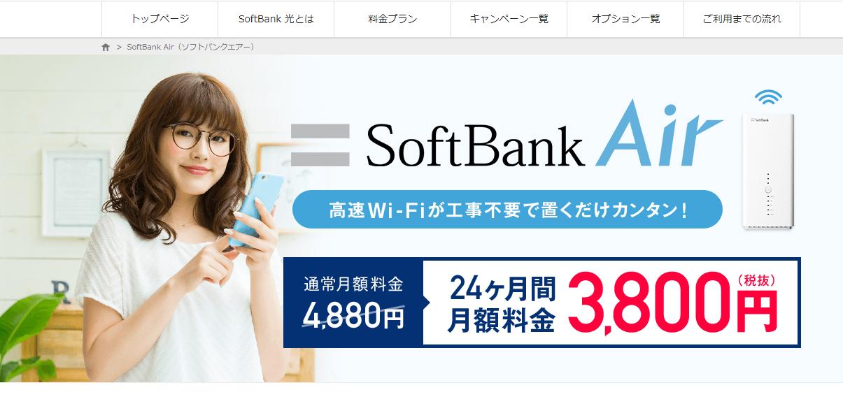 ソフトバンクAirで6万円貰える!?代理店ライフバンクを徹底紹介
