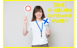 【注目】引っ越しの時はauひかり⇒SoftBank光に乗り換えた方がお得!?