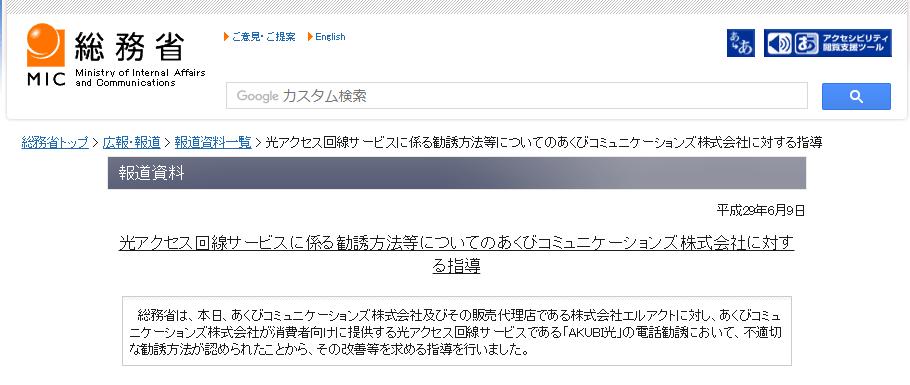 株式 会社 コミュニケーションズ あくび
