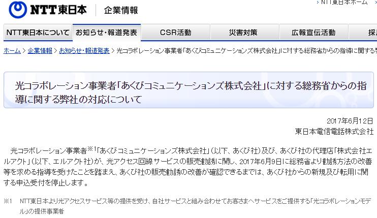 コミュニケーションズ 会社 あくび 株式 ベルモントコミュニケーションズ