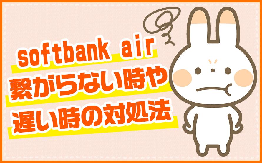 softbank air遅い・繋がらない時に試すべき対処法!