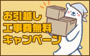 お引っ越し工事無料キャンペーン(ソフトバンク光のみ)