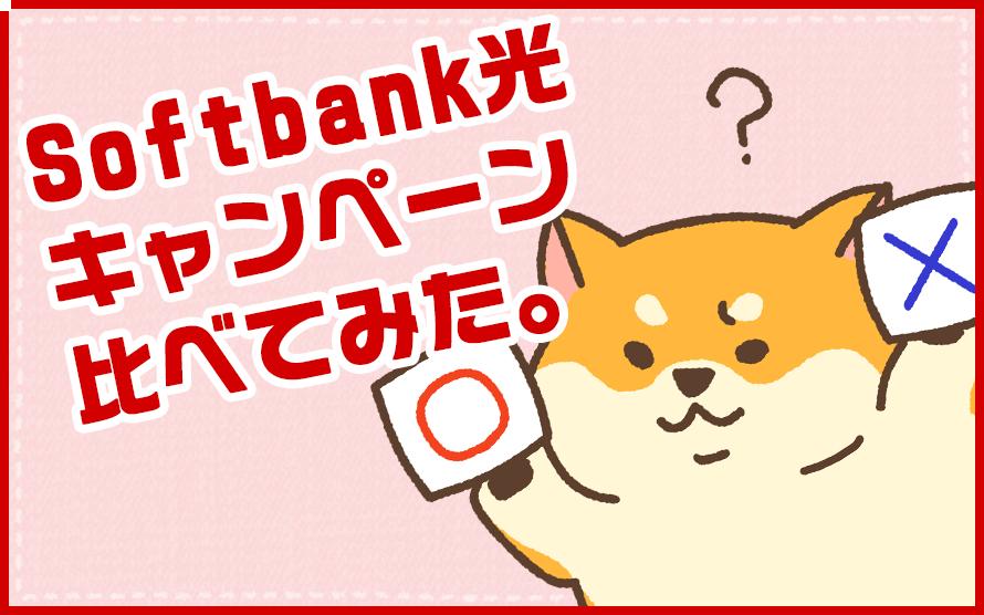 ソフトバンク光代理店のキャンペーン比較ランキング【2018年上半期】