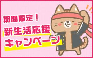 新生活応援キャンペーン【期間限定】