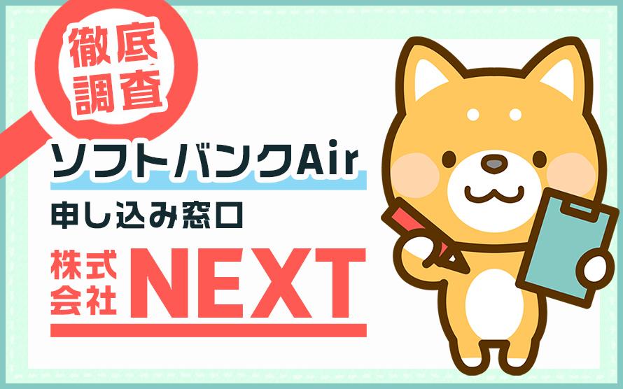 ソフトバンクエアーの申し込み窓口のNEXT(ネクスト)について徹底調査!