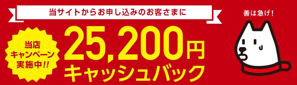 ソフトバンク光代理店株式会社STORY 25,200円キャッシュバック
