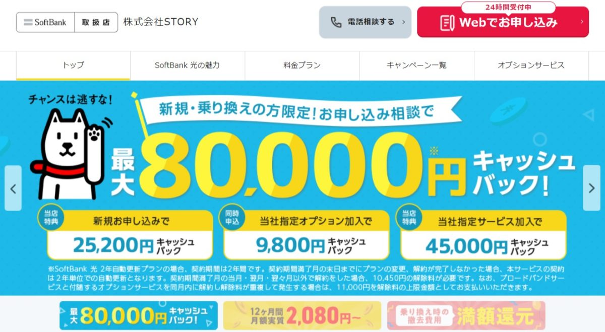 ソフトバンク光代理店株式会社STORY 80,000円キャッシュバック