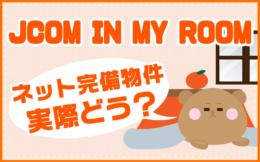 JCOM導入済のお部屋JCOM IN MY ROOMを調査!
